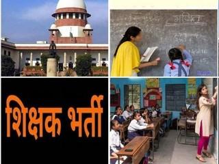 न्यायालय ने 69,000 पदों पर शिक्षकों की भर्ती की उप्र सरकार को दी अनुमति