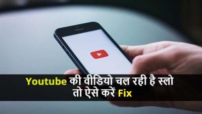 इंटरनेट की स्पीड  ठीक  होने पर भी YouTube की वीडियो स्लो चल रही है,  तो इस तरह करें फिक्स