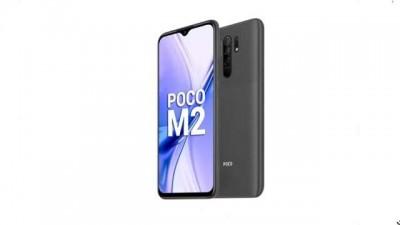 POCO M2 स्मार्टफोन को आज खरीदने का है शानदार मौका, 12 बजे से शुरू होगी सेल