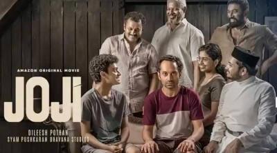 स्वीडिश अंतरराष्ट्रीय फिल्म महोत्सव में फहद फासिल की 'जोजी' ने जीता शीर्ष पुरस्कार