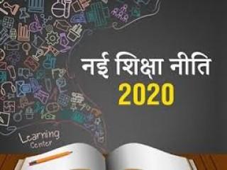 उच्च शिक्षा के स्तर पर राष्ट्रीय शिक्षा नीति लागू करने के लिये अनुपालन समिति गठित