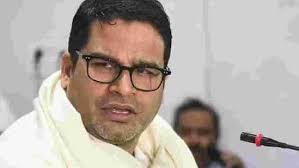 तृणमूल कांग्रेस सत्ता में लौटेगी, बंगाल के लोग अपनी बेटी की वापसी चाहते हैं :प्रशांत किशोर